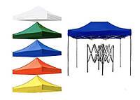 Шатер 3*4.5 торговая палатка, трансформер