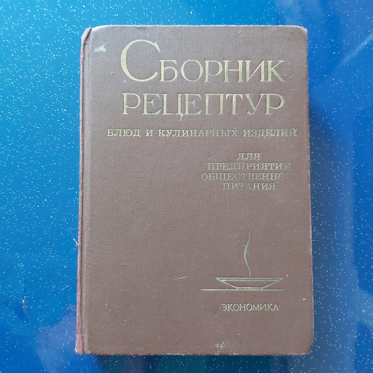 Сборник рецептур блюд и кулинарных изделий для предприятий общепита 1983г. Москва