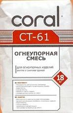 Огнеупорная смесь Coral CТ-61 18 кг