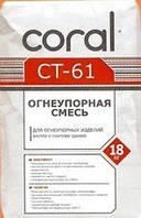 Вогнетривка суміш Coral СТ-61 18 кг