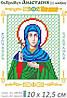 Св. Анастасия Римляныня