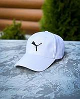 Мужская классическая кепка Puma.Летняя бейсболка белого цвета.Топ качество!!!Реплика