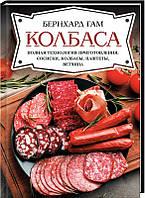 «Колбаса. Полная технология приготовления:сосиски, колбасы, паштеты, ветчина» Гам Б.