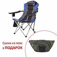 """Кресло раскладное для рыбалки природы пикника """"Директор"""" до 140 кг нагрузки (синий)"""