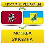 Грузоперевозки из Москвы в Украину