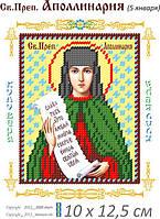 Св. Аполлинария