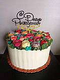 Топпер З Днем народження на золотому завитку Пластиковий топпер на торт Топпер на торт в блискітках, фото 8