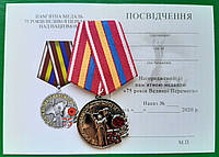 Медаль 75 років Великої Перемоги над нацизмом тип.1