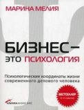Бизнес-это психология: Психологические координаты жизни современного делового человека Мелия М