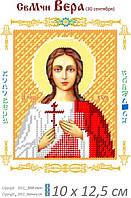Св. Вера