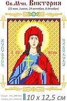 Св. Виктория