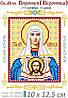 Св. Виринея (Вероника)