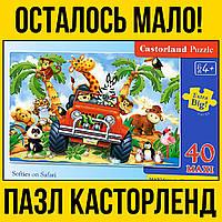 Сафари castorland пазл на 40 элементов | пазлы касторленд для детей животные машина звери пляж море