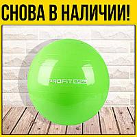Мяч для фитнеса 65см | Зеленый тренажеры спорттовары для фитнеса начинающих занятий спорт дома