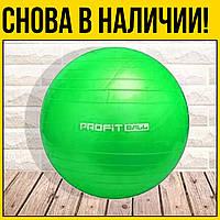 Фитбол мяч для фитнеса 75см| Зеленый тренажеры спорттовары для фитнеса начинающих занятий спорт дома