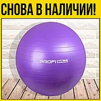 Мяч для фитнеса 85см | Фиолетовый тренажеры спорттовары для фитнеса начинающих занятий спорт дома