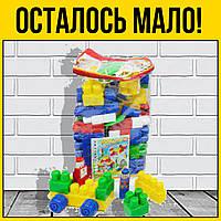 Конструктор Макс 2 ТехноК 45 дет | большой детский пластмассовый кубики для детей малышей ребенка