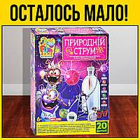 Набор для опытов Естественный ток 20 дет   научные развивающие наборы игры для детей игр лет умница
