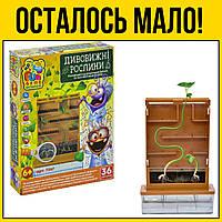 Ботанические опыты Удивительные растения   научные развивающие наборы игры для детей игр лет умница