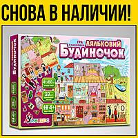 Настольная игра Кукольный домик | лучшие настолки для детей взрослых правила всей семьи компании
