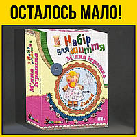 Набор для творчества Шитье мягкой игрушки Хрюша   творчество детям рукоделие детей девочек свинья