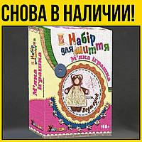 Набор для творчества Шитье мягкой игрушки Медведь   творчество детям рукоделие детей девочек девочкам