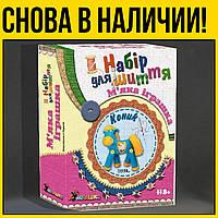 Набор для творчества Шитье мягкой игрушки Конь   творчество детям рукоделие детей девочек девочкам лет