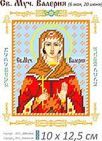 Св. Валерия