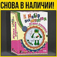 Набор для творчества Шитье мягкой игрушки Жабка   творчество детям рукоделие детей девочек девочкам лет