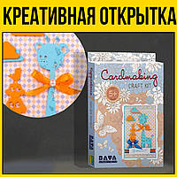 Набор для творчества Сделай Подарочную Открытку | творчество детям рукоделие детей девочек открытка