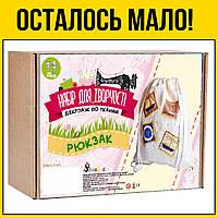 Набор для творчества Укрась свой рюкзак Декупаж по ткани | творчество детям рукоделие для детей девочек