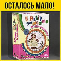 Набор для шитья мягкой игрушки Мишка | творчество детям рукоделие для детей девочек девочкам лет