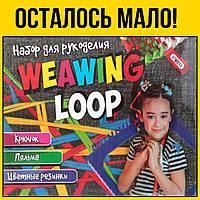 Набор для рукоделия резинки Weawing Loop | творчество детям рукоделие для детей девочек девочкам лет