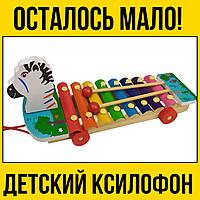 Деревянная игра Ксилофон | Зебра музыкальный детский деревянный инструмент для детей цена