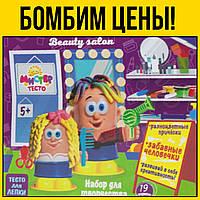 Набор креативного творчества Мистер Тесто Салон красоты   тесто тест для занятия детей дома из пластилина