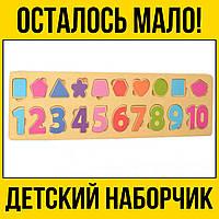 Деревянная игрушка Рамка-вкладыш | Цифры и знаки развивающие игрушки для детей девочек мальчиков