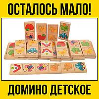 Деревянная игрушка Домино | Детские развивающие игрушки для детей девочек мальчиков лет года