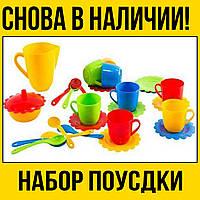 Набор посуды Ромашка 28 элементов | Детские развивающие игрушки для детей девочек мальчиков лет года