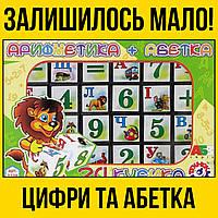 Кубики Азбука и арифметика | 24 кубика укр детские развивающие игрушки для детей девочек мальчиков лет года