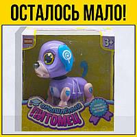 Интерактивная игрушка Щенок | Сиреневый детские развивающие игрушки для детей девочек мальчиков игры лет года