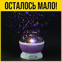 Вращающийся ночник проектор | Фиолетовый детские развивающие игрушки для детей девочек мальчиков игры лет года