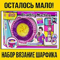 Набор для вязания Braiding Machine с установкой | вязание детям спицами для детей начинающих