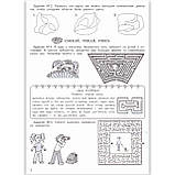 Занимательная математика Заниматика 4 класс Авт: Холодова О. Изд: Росткнига, фото 4