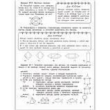 Занимательная математика Заниматика 4 класс Авт: Холодова О. Изд: Росткнига, фото 5