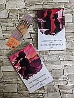 """Книга """"Унесенные ветром"""" Маргарет Митчелл (в 2-х томах)"""