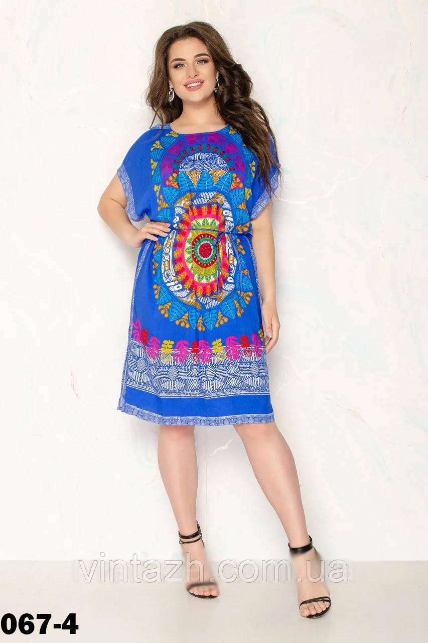 Удобное.яркое платье на лето