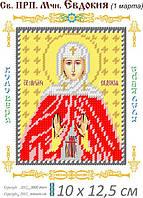 Св. Евдокия