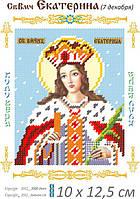 Св. Екатерина Великая