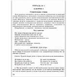 Занимательная математика Заниматика 4 класс Методическое пособие Авт: Холодова О. Изд: Росткнига, фото 2
