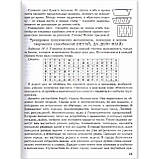 Занимательная математика Заниматика 4 класс Методическое пособие Авт: Холодова О. Изд: Росткнига, фото 3